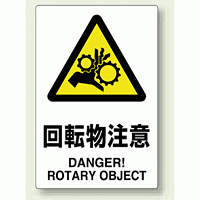 JIS規格安全標識 (ステッカー) 回転物注意 5枚入 (803-37A)