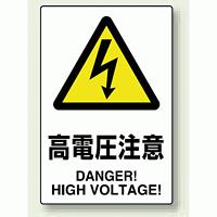 高電圧注意 PP ステッカー 150×100 (5枚1組) (803-39A)