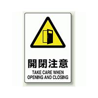 JIS規格安全標識 ステッカー 開閉注意 300×200 (803-402)