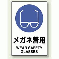 JIS規格安全標識 (ステッカー) メガネ着用 5枚入 (803-40A)