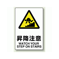 JIS規格安全標識 ステッカー 昇降注意 300×200 (803-412)