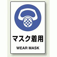(防じん)マスク着用 PPステッカー 150×100 5枚1組 (803-41A)