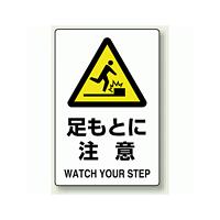 JIS規格安全標識 ボード 足もとに注意 300×200 (803-421)