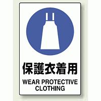 保護衣着用 PP ステッカー 150×100 5枚1組 (803-43A)