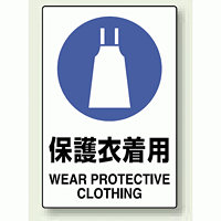JIS規格安全標識 (ステッカー) 保護衣着用 5枚入 (803-43A)