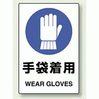手袋着用 PP ステッカー 150×100 5枚1組 (803-44A)