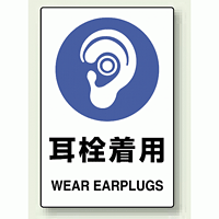 JIS規格安全標識 (ステッカー) 耳栓着用 5枚入 (803-45A)