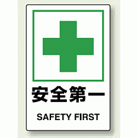 JIS規格安全標識 (ステッカー) 安全第一 5枚入 (803-46A)