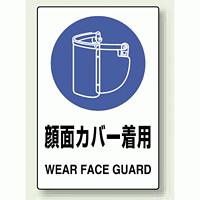 JIS規格安全標識 (ステッカー) 顔面カバー着用 5枚入 (803-47A)