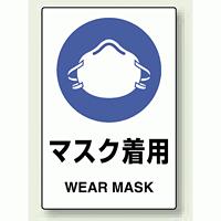 (簡易防じん)マスク着用 PPステッカー 150×100 5枚1組 (803-48A)