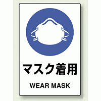 JIS規格安全標識 (ステッカー) マスク着用 その3 5枚入 (803-48A)