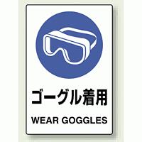 JIS規格安全標識 (ステッカー) ゴーグル着用 5枚入 (803-49A)