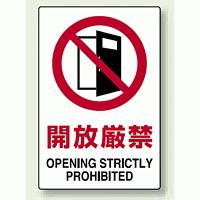 JIS規格安全標識 (ステッカー) 開放厳禁 5枚入 (803-50A)