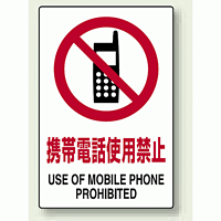 携帯電話使用禁止 ステッカー 5枚1組 (803-51A)