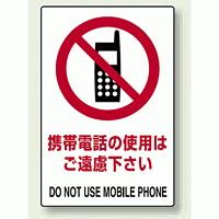 JIS規格安全標識 (ステッカー) 携帯電話の使用・・ 5枚入 (803-52A)
