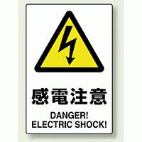 感電注意 PP ステッカー 150×100 (5枚1組) (803-53A)