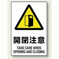 JIS規格安全標識 (ステッカー) 開閉注意 5枚入 (803-54A)