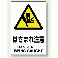 JIS規格安全標識 (ステッカー) はさまれ注意 5枚入 (803-55A)