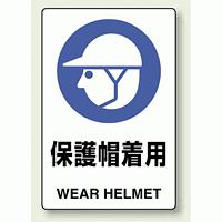 JIS規格安全標識 ボード 保護帽着用 300×200 (803-601)