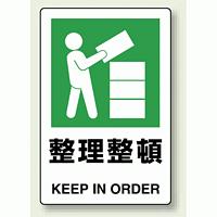 JIS規格安全標識 ボード 整理整頓 300×200 (803-801)