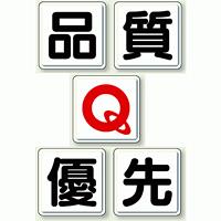 一文字看板 品質優先 (小) 鉄板 450×450・5枚1組 (803-80A)