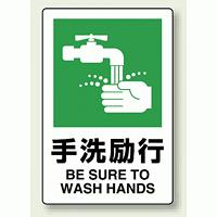 JIS規格安全標識 ステッカー 手洗励行 300×200 (803-822)