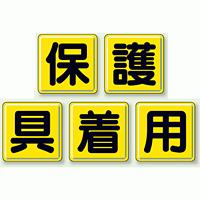 一文字看板 保護具着用 (小) 鉄板 450×450・5枚1組 (803-83)