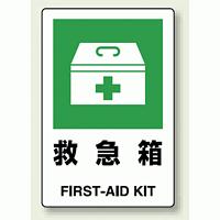 JIS規格安全標識 ステッカー 救急箱 300×200 (803-832)