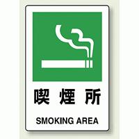JIS規格安全標識 ステッカー 喫煙所 300×200 (803-842)