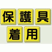 保護具着用 一文字看板 大・5枚1組 (803-85)