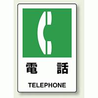 JIS規格安全標識 ステッカー 電話 300×200 (803-852)
