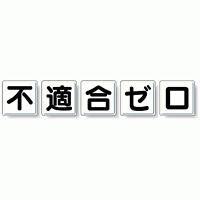 一文字看板 不適合ゼロ (中) 鉄板 600×600・5枚1組 (803-87)
