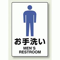 お手洗い標識 男子 PPステッカー 300×200 (803-902)