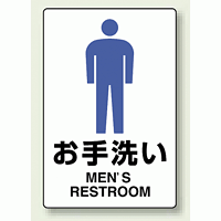 JIS規格安全標識 ボード お手洗い (男子) 300×200 (803-901)