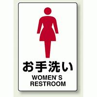 JIS規格安全標識 ステッカー お手洗い (女子) 300×200 (803-912)