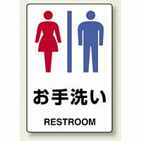 JIS規格安全標識 ボード お手洗い (男女) 300×200 (803-921)