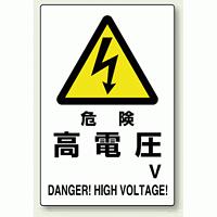危険 高電圧 (名入スペース有)V エコボード 450×300 (804-26A)