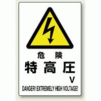 危険 特高圧 エコユニボード 450×300 (804-27A)