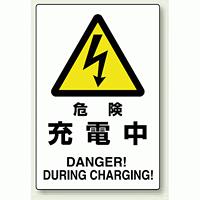 危険 充電中 エコユニボード 450×300 (804-30A)