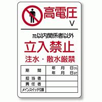 高電圧 立入禁止 鉄板 普通山 450×300 (804-40A)