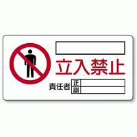 立入禁止標識 鉄板 300×600 (804-43A)