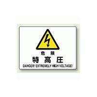 危険 特高圧 エコユニボード 225×300 (804-51A)