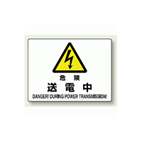 危険 送電中 エコユニボード 225×300 (804-52A)
