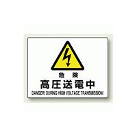 危険 高圧送電中 エコユニボード 225×300 (804-53A)