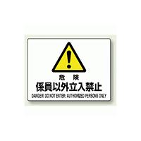 危険 係員以外立入禁止 エコボード 225×300 (804-54B)