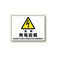 危険 発電設備 エコボード 225×300 (804-55A)