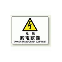 危険 変電設備 エコユニボード 225×300 (804-56A)