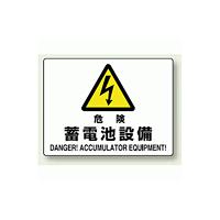 危険 蓄電池設備 エコボード 225×300 (804-57A)