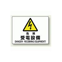 危険 受電施設 エコユニボード 225×300 (804-58A)