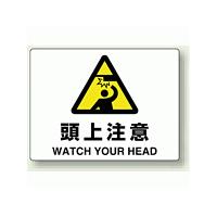 頭上注意 エコボード 225×300 (804-75A)